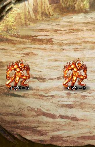 4回目。左分岐後さらに右へ分岐したメンバーのみ。 イフリート×2