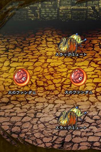 3回目。左分岐後さらに左へ分岐したメンバーのみ。 スラッグミュート×2 火のファンダム×2