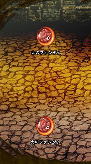 3回目。左分岐後さらに右へ分岐したメンバーのみ。 火のファンダム×2
