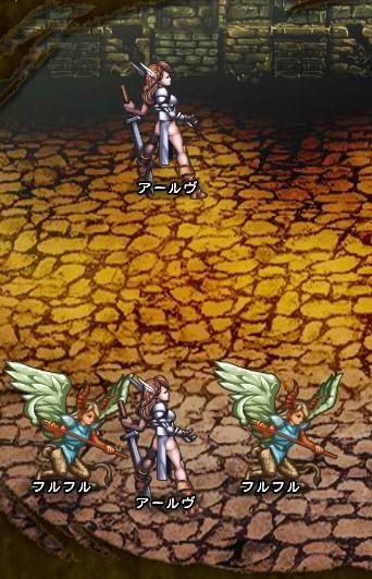 1回目。全員で戦闘。 アールヴ×2 フルフル×2