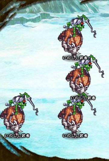 7回目。左へ分岐したメンバーのみ。 いのしし武者×4
