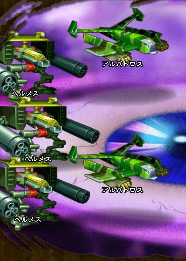 1回目。全員で戦闘。 アルバトロス×2 ヘルメス×3