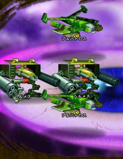 3回目。右へ分岐したメンバーのみ。 アルバトロス×2 ヘルメス×2
