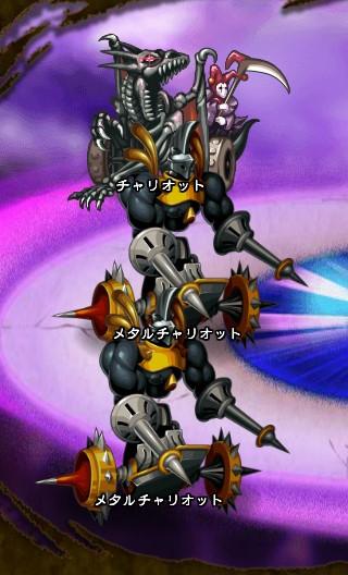 2回目。全員で戦闘。 チャリオット メタルチャリオット×2