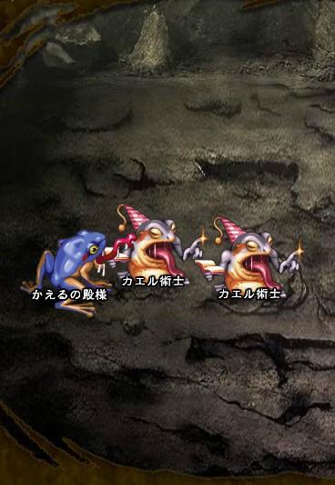3回目。左へ分岐したメンバーのみ。 カエル術士×2 かえるの殿様