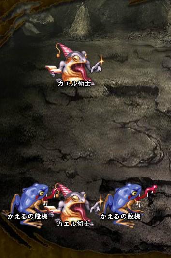 7回目。左へ分岐したメンバーのみ。 カエル術士×2 かえるの殿様×2