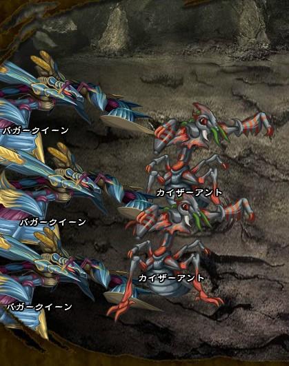 1回目。全員で戦闘。 カイザーアント×2 バガークイーン×3