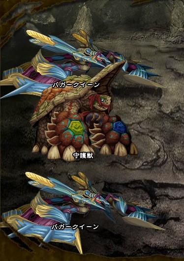 5回目。全員で戦闘。 バガークイーン×2 守護獣