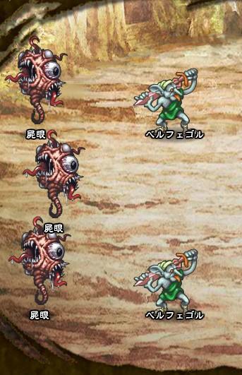 1回目。全員で戦闘。 ベルフェゴル×2 屍眼×3