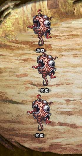 2回目。全員で戦闘。 屍眼×3