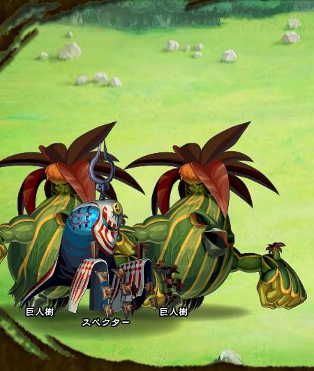 6回目。全員で戦闘。 巨人樹×2 スペクター