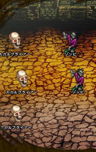 1回目。全員で戦闘。 ゾンビ×2 スカルフライアー×3