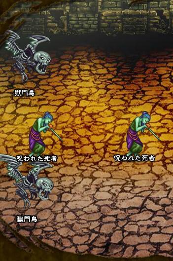 3回目。全員で戦闘。 獄門鳥×2 呪われた死者×2
