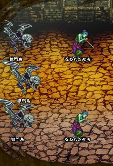 5回目。左へ分岐したメンバーのみ。 呪われた死者×2 獄門鳥×3
