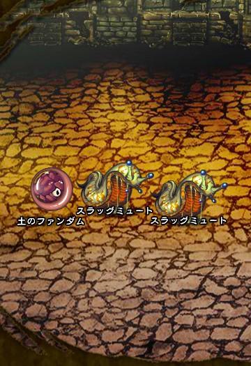 5回目。右分岐後さらに左へ分岐したメンバーのみ。 スラッグミュート×2 土のファンダム
