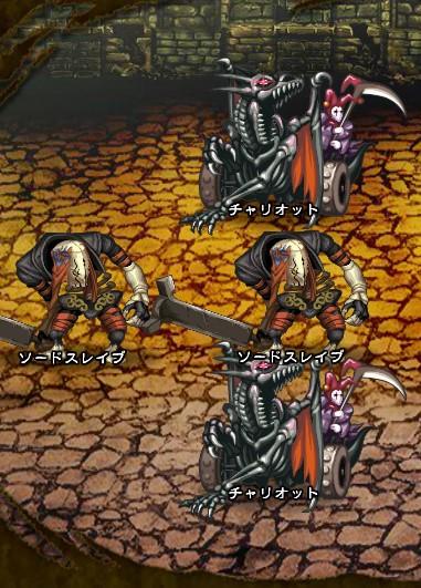 2回目。全員で戦闘。 チャリオット×2 ソードスレイブ×2
