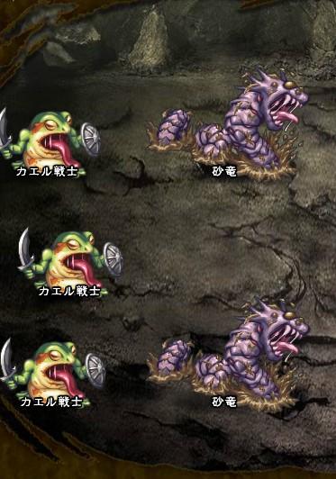 1回目。全員で戦闘。 砂竜×2 カエル戦士×3