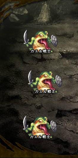 4回目。左分岐後さらに左へ分岐したメンバーのみ。 カエル戦士×3