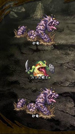 4回目。左分岐後さらに右へ分岐したメンバーのみ。 砂竜×2 カエル戦士