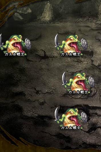 6回目。左へ分岐したメンバーのみ。 カエル戦士×4