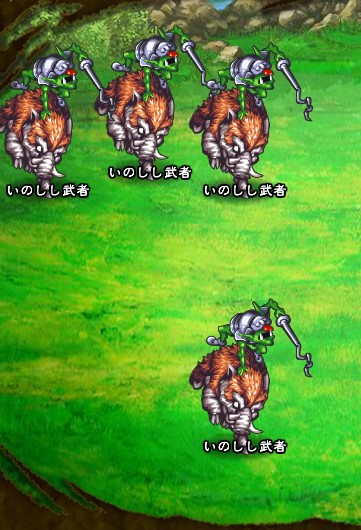 7回目。右分岐後さらに右へ分岐したメンバーのみ。 いのしし武者×4