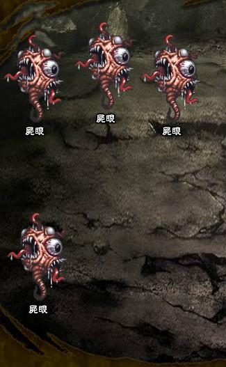 1回目。全員で戦闘。 屍眼×4