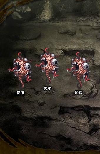 3回目。全員で戦闘。 屍眼×3