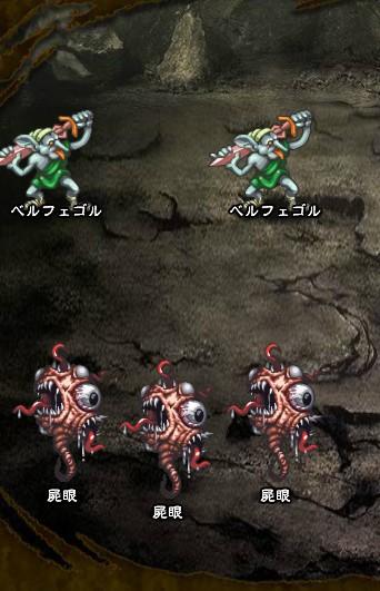 6回目。左分岐後さらに左へ分岐したメンバーのみ。 ベルフェゴル×2 屍眼×3