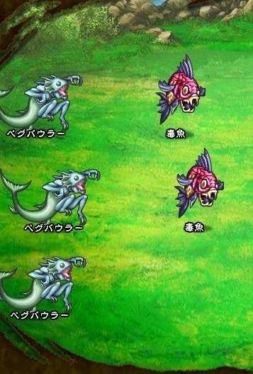 1回目。全員で戦闘。 毒魚×2 ペグパウラー×3