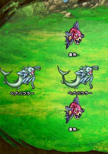 6回目。左へ分岐したメンバーのみ。 毒魚×2 ペグパウラー×2