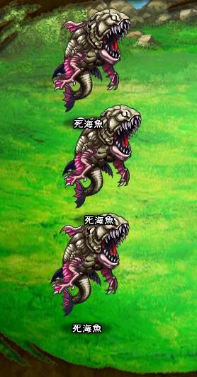 4回目。全員で戦闘。 死海魚×3
