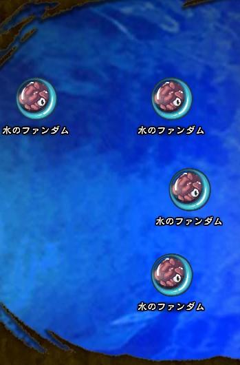1回目。全員で戦闘。 水のファンダム×4