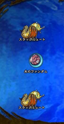 2回目。右へ分岐したメンバーのみ。 スラッグミュート×2 水のファンダム