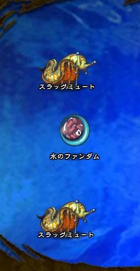 3回目。右分岐後さらに左へ分岐したメンバーのみ。 スラッグミュート×2 水のファンダム