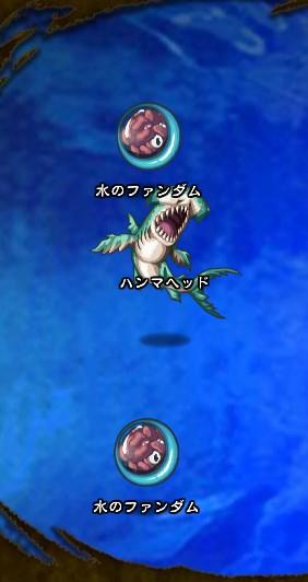 5回目。全員で戦闘。 水のファンダム×2 ハンマヘッド