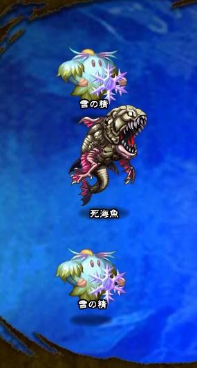 2回目。全員で戦闘。 雪の精×2 死海魚