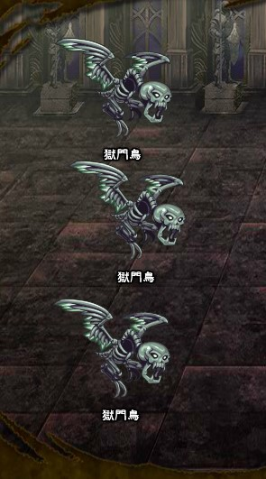 2回目。右へ分岐したメンバーのみ。 獄門鳥×3