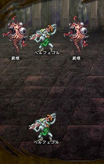 3回目。左分岐後さらに右へ分岐したメンバーのみ。 屍眼×2 ベルフェゴル×2