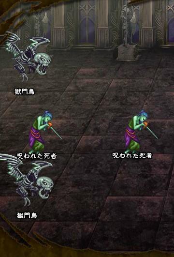 3回目。右へ分岐したメンバーのみ。 獄門鳥×2 呪われた死者×2