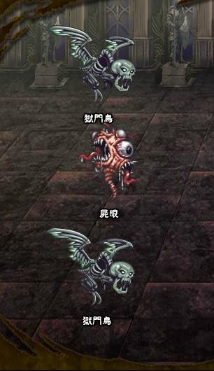 5回目。全員で戦闘。 獄門鳥×2 屍眼