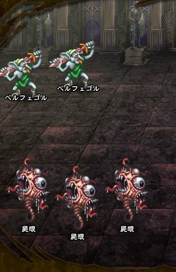 6回目。左へ分岐したメンバーのみ。 ベルフェゴル×2 屍眼×3