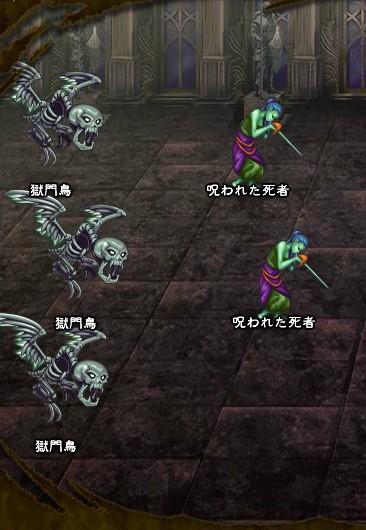 6回目。右へ分岐したメンバーのみ。 呪われた死者×2 獄門鳥×3