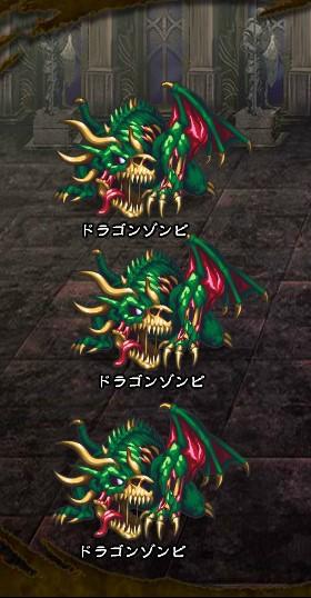 1回目。全員で戦闘。 ドラゴンゾンビ【緑】×3