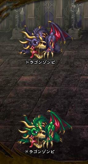 2回目。右へ分岐したメンバーのみ。 ドラゴンゾンビ【紫】 ドラゴンゾンビ【緑】