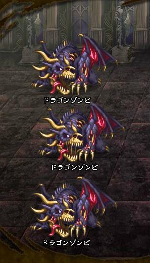3回目。右分岐後さらに左へ分岐したメンバーのみ。 ドラゴンゾンビ【紫】×3