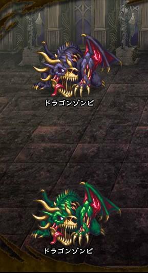 3回目。右分岐後さらに右へ分岐したメンバーのみ。 ドラゴンゾンビ【紫】 ドラゴンゾンビ【緑】