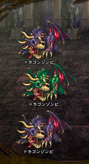 4回目。右へ分岐したメンバーのみ。 ドラゴンゾンビ【紫】×2 ドラゴンゾンビ【緑】