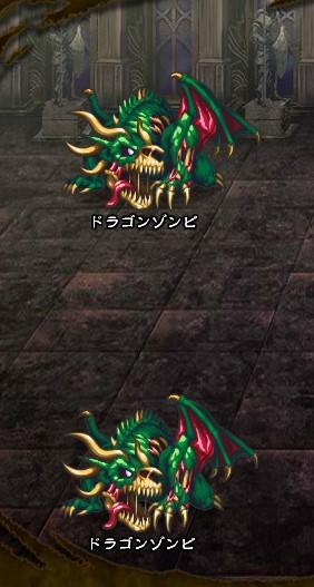 5回目。全員で戦闘。 ドラゴンゾンビ【緑】×2