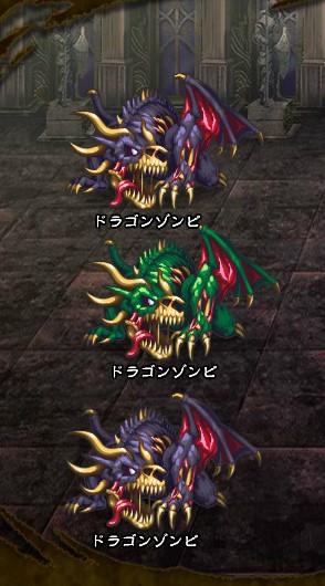 6回目。全員で戦闘。 ドラゴンゾンビ【紫】×2 ドラゴンゾンビ【緑】