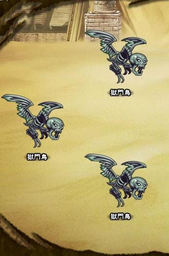 2回目。左へ分岐したメンバーのみ。 獄門鳥×3